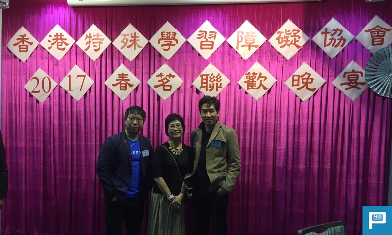 Annual Spring Dinner of the Hong Kong Association for Specific Learning Disabilities (ASLDHK)